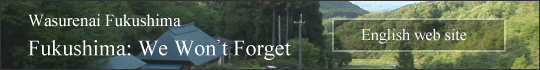 Fukushima: We Won't Forget. English web site